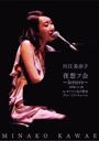 夜想フ会~letters~2008.11.20atキリスト品川教会グローリア・チャペル